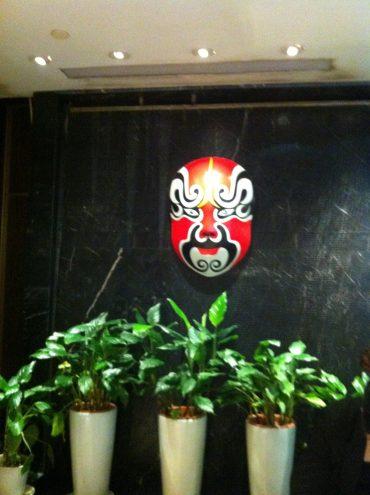 Sezchuan Restaurant entry